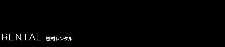 RENTAL 機材レンタル